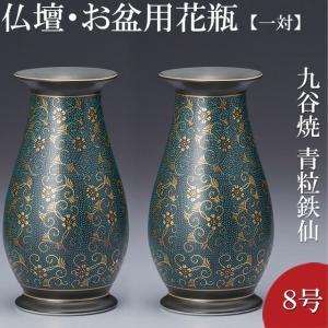 仏壇用花瓶・お盆用花瓶 九谷焼 青粒鉄仙 8号(一対)(お盆用品)(仏間用花瓶 花器 花入れ)