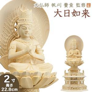 仏像 大佛師「帆刈黌童(ほかりこうどう)」監修 大日如来(真言宗) 白木製 2寸|takita