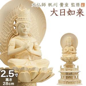 仏像 大佛師「帆刈黌童(ほかりこうどう)」監修 大日如来(真言宗) 白木製 2.5寸|takita