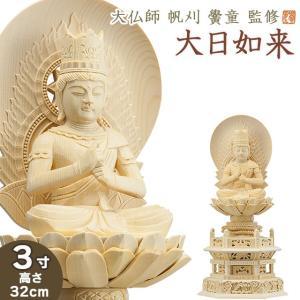 仏像 大佛師「帆刈黌童(ほかりこうどう)」監修 大日如来(真言宗) 白木製 3寸|takita