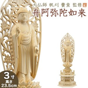 仏像 大佛師「帆刈黌童(ほかりこうどう)」監修 舟阿弥陀如来(浄土宗・時宗) 白木製 3寸|takita
