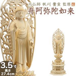 仏像 大佛師「帆刈黌童(ほかりこうどう)」監修 舟阿弥陀如来(浄土宗・時宗) 白木製 3.5寸|takita