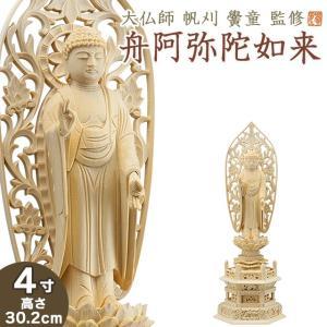 仏像 大佛師「帆刈黌童(ほかりこうどう)」監修 舟阿弥陀如来(浄土宗・時宗) 白木製 4寸|takita