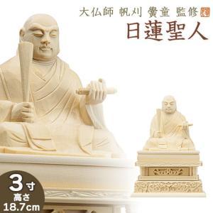 仏像 大佛師「帆刈黌童(ほかりこうどう)」監修 日蓮聖人(日蓮宗) 白木製 3寸|takita