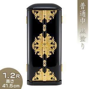 厨子 丸厨子 普通巾 黒塗り 1.2尺 国産(日本製)|takita