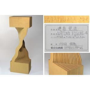 建畠覚造 『WAVING FIGURE-4』個展出品作 抽象彫刻 現代美術 1984年 ヘンリー・ムーア 文化功労者 父: 建畠大夢|takiya-art
