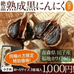 田子たまご村おすすめの絶品手作り黒にんにくです!  田子たまご村実店舗で、大人気の黒にんにく。 にん...