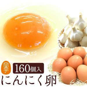 にんにく卵 160個入(生卵128個+破損保証32個) 皆でシェア♪小分け用袋(ネット)無料!にんにく卵 甘く生臭さニンニク臭無し 飲める養健卵