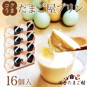 卵 送料無料 高級栄養卵 新鮮緑の一番星使用! 手作り 卵プリン4個入り(白2、黒2)×4セット(合...