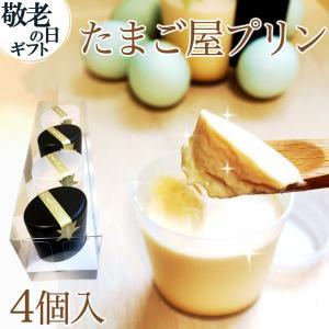 卵  ギフトに人気♪ 手作りコクうま卵プリン4個 ギフト 雑誌掲載テレビで話題 新鮮高級卵 緑の一番...