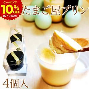 健康 卵 ギフト  ギフトに人気♪ 手作りコクうま卵プリン4個 ギフト 新鮮高級卵 緑の一番星使用!...