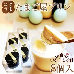 卵 高級 手作り 卵プリン8個 ギフト 化粧箱入り 雑誌掲載テレビで話題 緑の卵入り濃厚な風味 とろ...