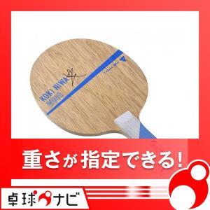 【重量指定】VICTAS 卓球 ラケット 丹羽孝希ウッド(Koki Niwa Wood) グリップFL 027204J