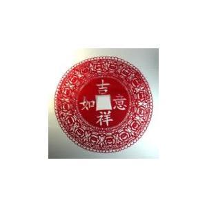 切り絵 (吉祥文字)【中国雑貨 】多幸屋切り絵販売|takouya