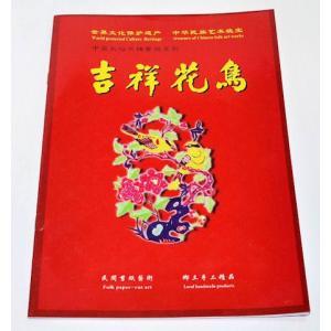 切り紙細工・花と小鳥切り絵(10枚セット)・中国雑貨|takouya