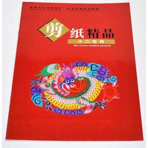 切り紙細工・十二支切り絵(12枚セット)・中国雑貨|takouya