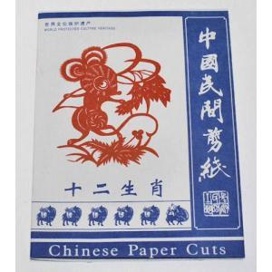 切り紙細工・色つき12支切り絵(12枚セット)・中国雑貨|takouya