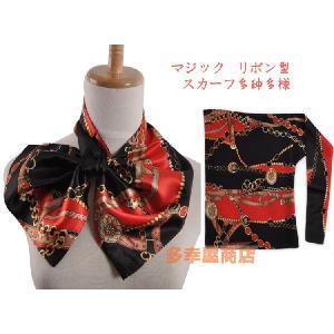 ☆最短で翌日お届け☆ 便利なリボン型スカーフ★美品激安!厳選したシルク調スカーフ20種★|takouya