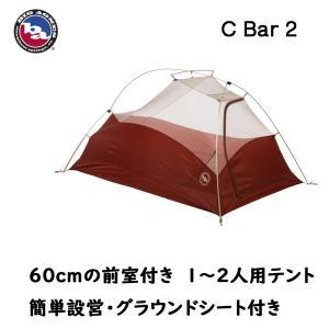 テント big agnes ビッグアグネス シーバー2 C Bar 2 ソロ 二人 TCB218 フ...