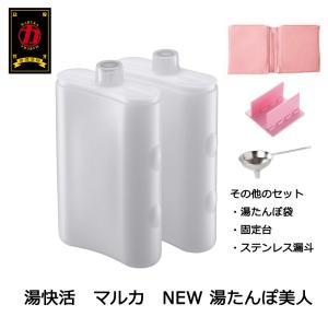 マルカ 湯たんぽ美人2個組 ピンク|takt