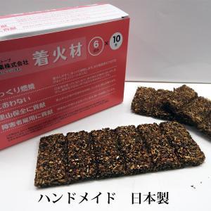 国産 日本製 エコ 着火剤 1箱 60回分|takt