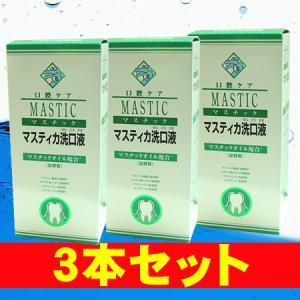 マスティカ洗口液 480ml 3本セット 口腔ケア マスチック 送料無料|takt