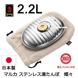 マルカ ステンレス 湯たんぽ 燦燦 2.2L|takt