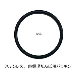 新ステンレス燦燦、純銅湯たんぽ燦燦用パッキン (内径45mm)|takt