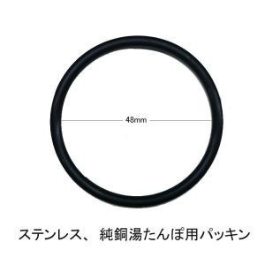 旧ステンレス、純銅湯たんぽ用パッキン (内径48mm)|takt