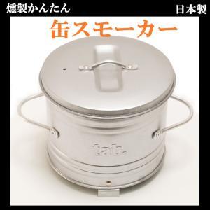 tab. 缶スモーク 燻製器 日本製 田中分金属|takt