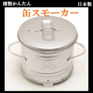 tab. 缶スモーク 日本製 田中分金属|takt