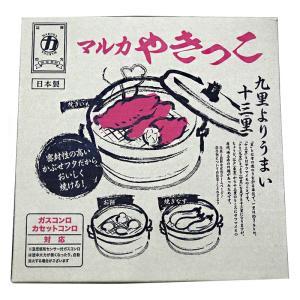 マルカ 焼き芋器 やきっこ 日本製|takt
