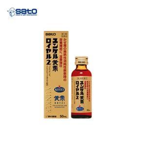 ユンケル黄帝ロイヤル2 【2類医薬品】 サトウ製薬|takt