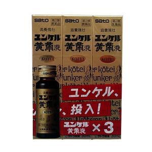 ユンケル黄帝液 30ml 【2類医薬品】 サトウ製薬 3本パック|takt