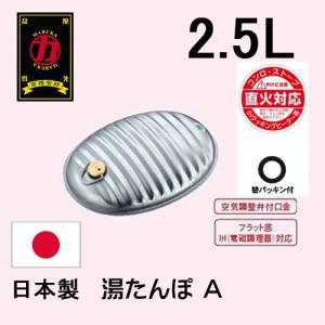 マルカ 湯たんぽ A エース 2.5L|takt