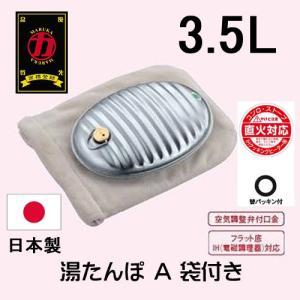 マルカ 湯たんぽ A 3.5L 袋付き|takt