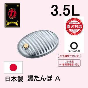 マルカ 湯たんぽ A 3.5L|takt
