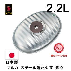 マルカ スチール (トタン) 湯たんぽ 燦燦 2.2L|takt