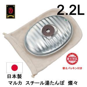 マルカ スチール (トタン) 湯たんぽ 燦燦 2.2L 袋付き|takt