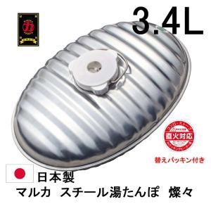 マルカ スチール (トタン) 湯たんぽ 燦燦 3.4L|takt