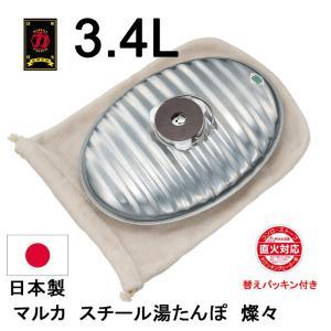マルカ スチール (トタン) 湯たんぽ 燦燦 3.4L 袋付き|takt