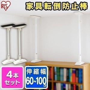 耐震 突っ張り棒 家具転倒防止伸縮棒L 突っ張り棒 60〜1...