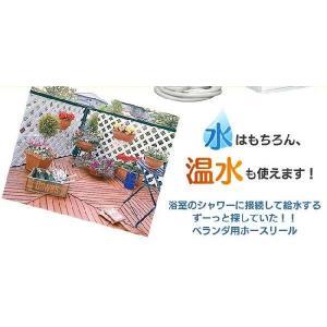 ホースリール ベランダ用 アイリスオーヤマ takuhaibin 02