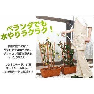 ホースリール ベランダ用 アイリスオーヤマ takuhaibin 03