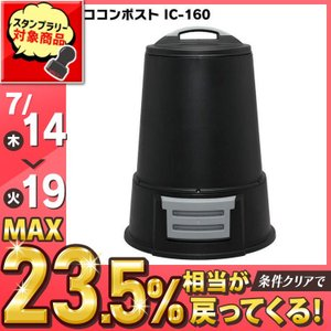 生ゴミ処理機 生ゴミ処理器 エココンポストIC-160 ブラック エコ 家庭菜園 肥料 堆肥 ガーデ...
