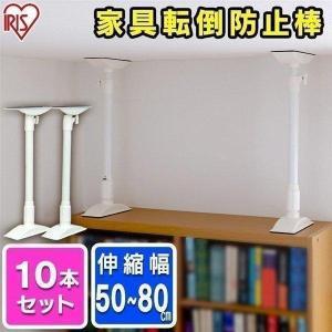 家具転倒防止伸縮棒ML 突っ張り棒 50〜80cm 10本セ...
