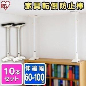 家具転倒防止伸縮棒L 突っ張り棒 60〜100cm 10本セット KTB-60 地震対策 アイリスオーヤマ|takuhaibin
