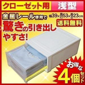 (4個セット) らくらく引出し チェスト 浅型 高さ23cm×奥行53cm  MG-5323 ロングチェスト|takuhaibin