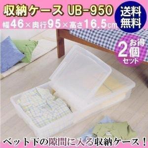 隙間収納 収納ケース ベッド下 UB-950 ≪2個セット≫アイリスオーヤマ SALE|takuhaibin