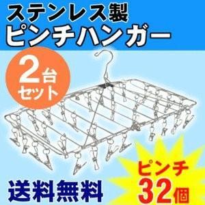 2個セット ピンチハンガー 角ハンガー ステンレス洗濯バサミ 物干し 32個付き PIH-32S 洗濯用品 takuhaibin